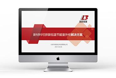 北京玲珑(PPT设计)