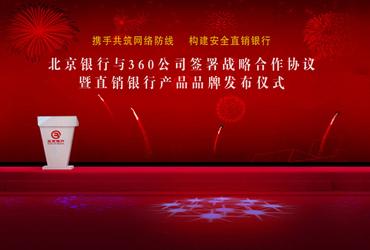 北京银行与360签约仪式