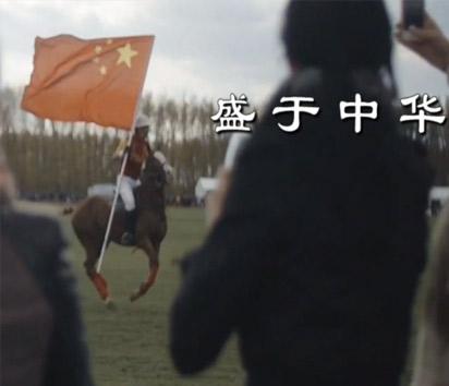中国马球队宣传片
