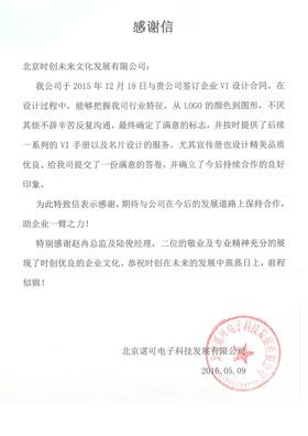 北京诺可电子科技发展有限公司