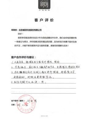 北京威控科技股份有限公司