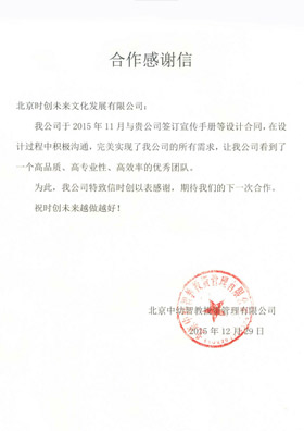 北京中幼智教投资管理有限公司
