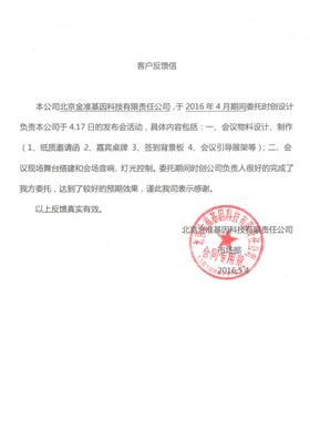 北京金准基因科技有限责任公司