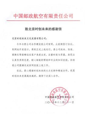 中国邮政航空有限责任公司