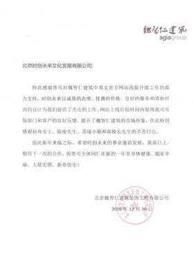 普业科技工程(北京)股份有限公司