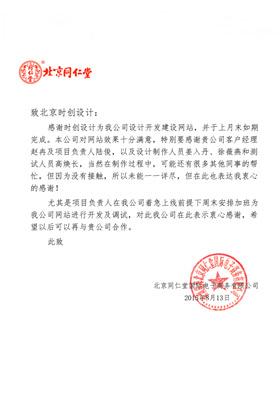北京同仁堂国际电子商务有限公司