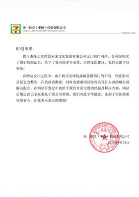 柒一拾壹(中国)投资有限公司