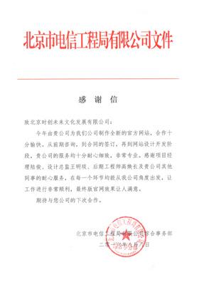 北京电信工程局有限公司