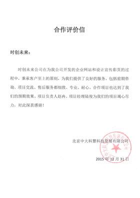 北京中大科慧科技发展有限公司