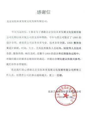 兰迪斯(北京)智能设备科技有限公司