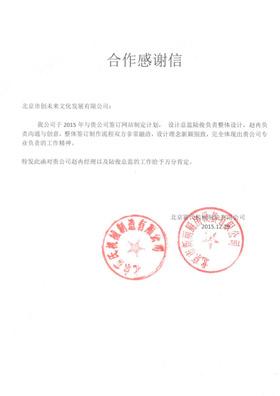 北京霍氏机械制造有限公司