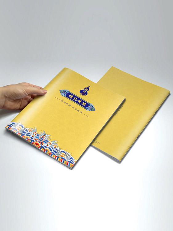 楼记黄酒企业宣传画册设计