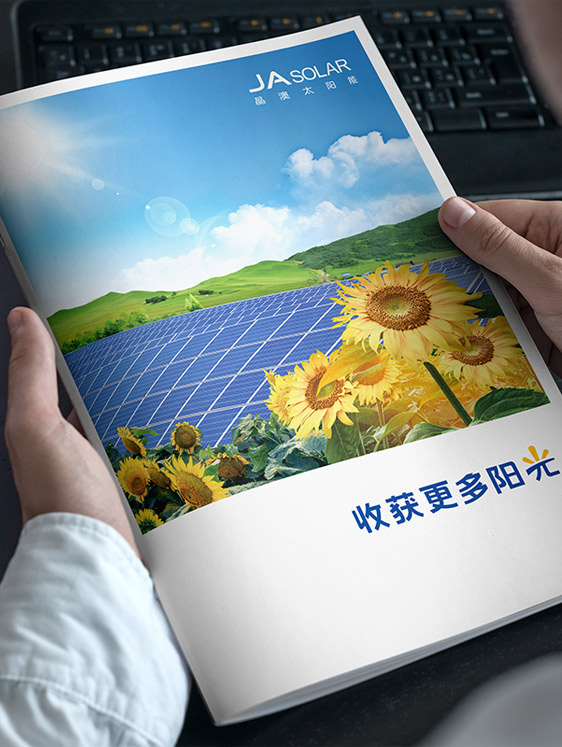 晶澳太阳能-企业宣传画册