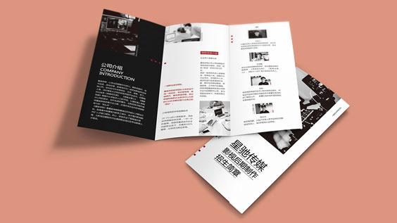星驰传媒-三折页设计