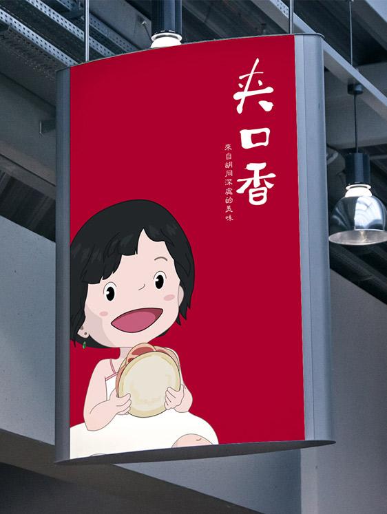 夹口香-品牌logo设计