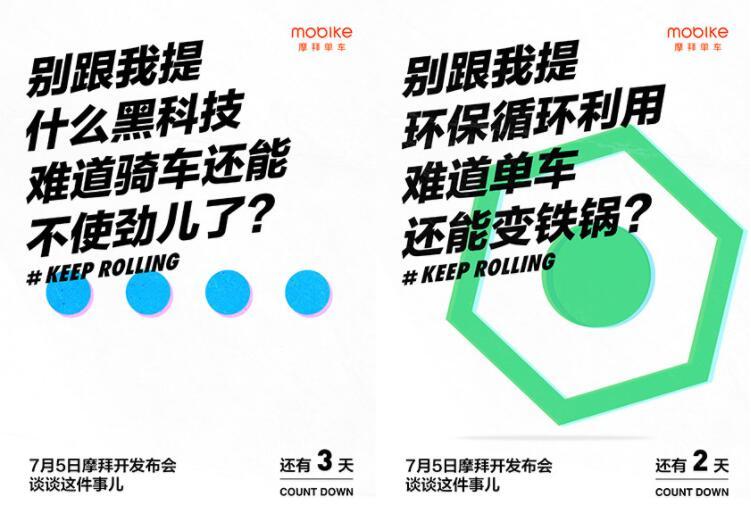 摩拜发布会宣传海报.jpg